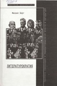 Литературократия. Проблема присвоения и перераспределения власти в литературе.