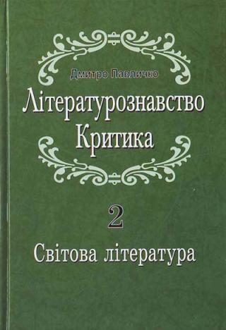 Літературознавство Критика Том 1