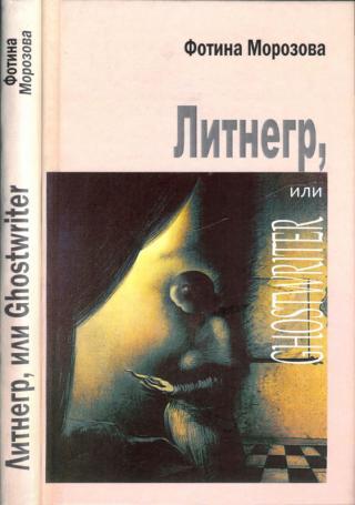 Литнегр, или Ghostwriter