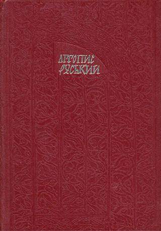 Літопис Руський. Повість минулих літ