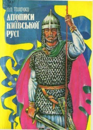 Літописи Київської Русі