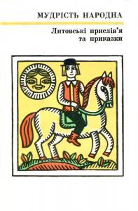 Литовські прислів'я та приказки