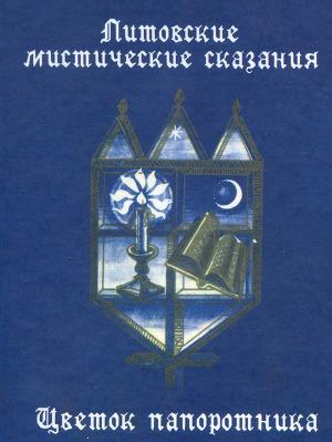 Литовские мистические сказания. Цветок папортника