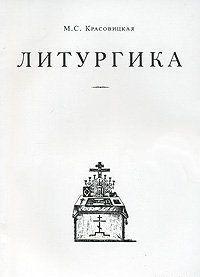 Литургика