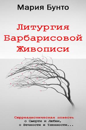 Литургия Барбарисовой Живописи (СИ)