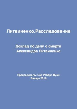 Литвиненко. Расследование
