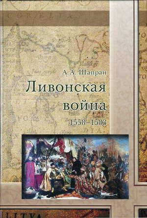 Ливонская война 1558-1583