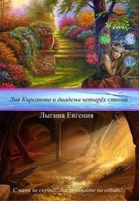 Лия Кирсанова и диадема четырех стихий (СИ)