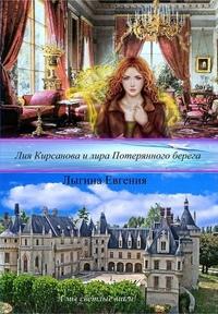 Лия Кирсанова и лира Потерянного берега (СИ)