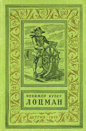 Лоцман(изд.1959)
