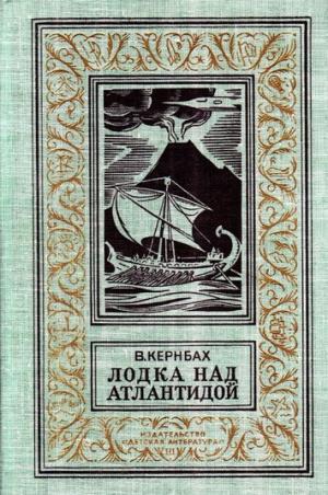 Лодка над Атлантидой [С иллюстрациями]