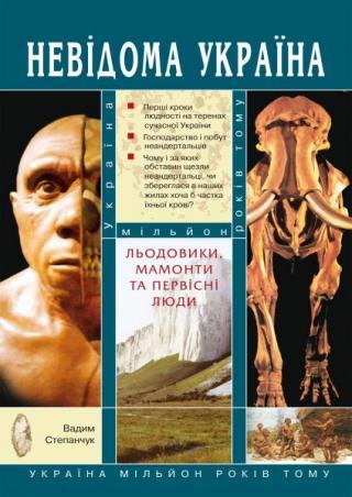 Льодовики, мамонти та первісні люди: Україна мільйон років тому