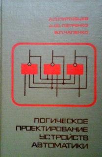 Логическое проектирование устройств автоматики