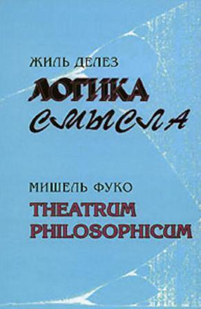 Логика смысла / Theatrum Philosophicum