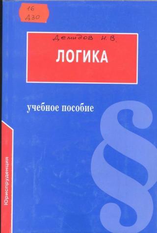 Логика: Учебное пособие для юридических вузов