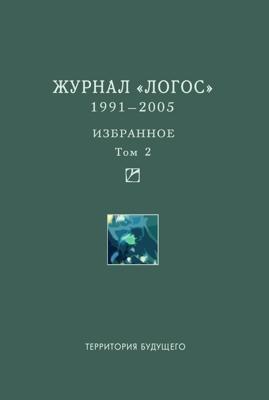 Логос 1991–2005. Избранное: Т.II