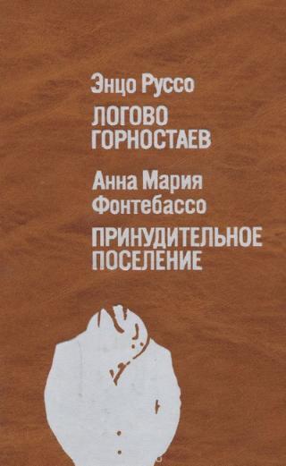 Логово горностаев. Принудительное поселение