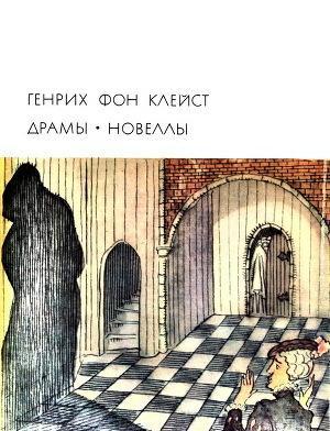 Локарнская нищенка