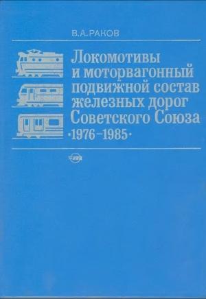 Локомотивы и моторвагонный подвижной состав железных дорог Советского Союза (1976—1985 гг.)