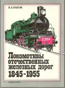 Локомотивы отечественных железных дорог (1845-1955 гг.)