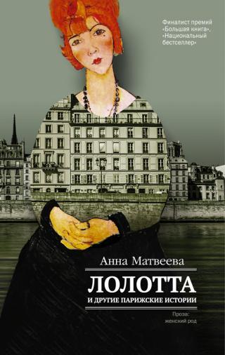 Лолотта и другие парижские истории [сборник]