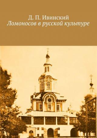 Ломоносов в русской культуре