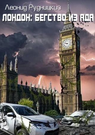 Лондон: Бегство из ада [publisher: SelfPub.ru]