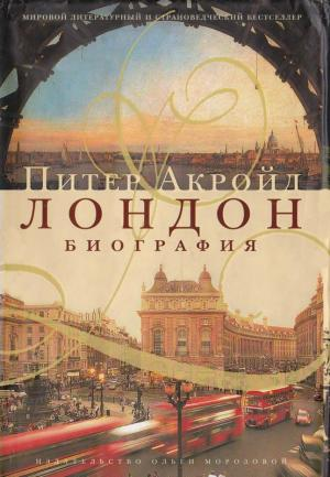 Лондон: биография [с иллюстрациями]