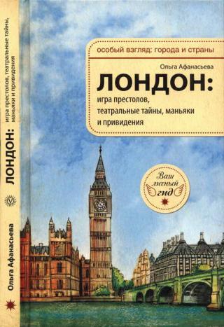 Лондон: игра престолов, театральные тайны, маньяки и привидения