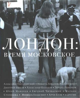 Лондон: время московское [антология]