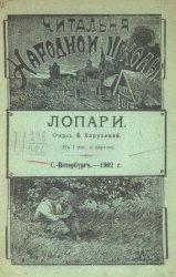 Лопари