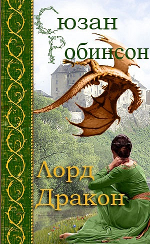 Лорд дракон