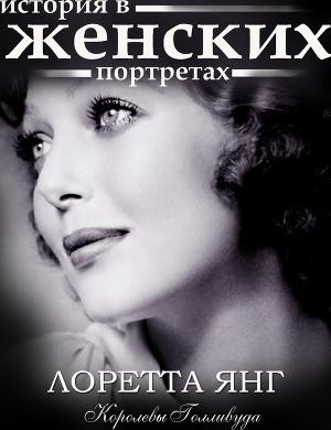 Лоретта Янг. История в женских портретах (СИ)
