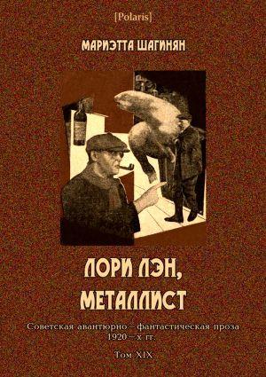 Лори Лэн, металлист (Советская авантюрно-фантастическая проза 1920-х гг. Том XIX)