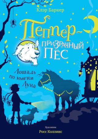 Лошадь по имени Луна [Knitbone Pepper Ghost Dog and a Horse called Moon]