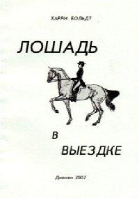 Лошадь в выездке