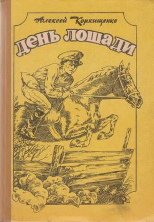 Лошадиные истории