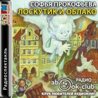 Лоскутик и Облако Софья Прокофьева
