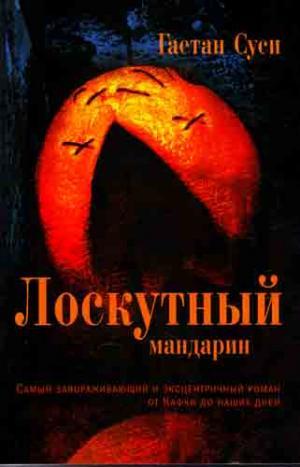 Лоскутный мандарин [Music-Hall! - ru; = Мюзик-холл]