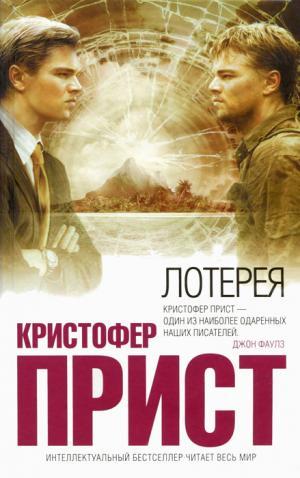 Лотерея [The Affirmation - ru]