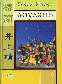 ЛОУЛАНЬ и другие новеллы