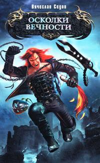 Ловчие Удачи - 2 книга