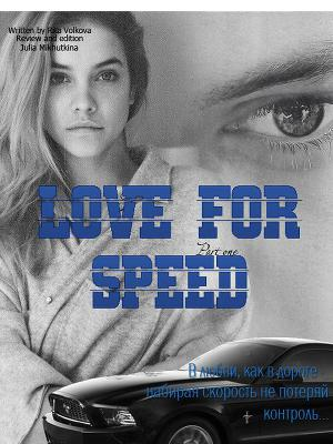 Love for speed. Part 1 (СИ)