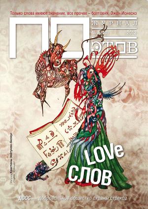LOVe СЛОВ. Журнал Поэтов № 8 (40) 2012 г.