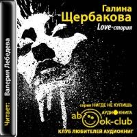 Love-стория