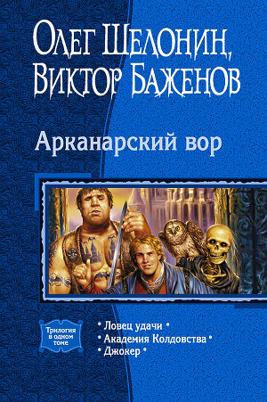Ловец удачи; Академия Колдовства; Джокер