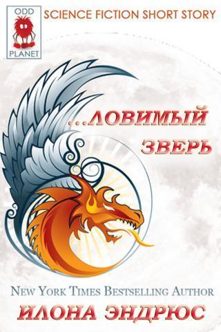 Ловимый Зверь [ЛП] [Questing Beast-ru]