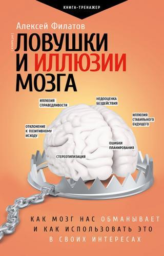 Ловушки и иллюзии мозга. Как мозг нас обманывает и как использовать это в своих интересах [litres с оптимизированной обложкой]