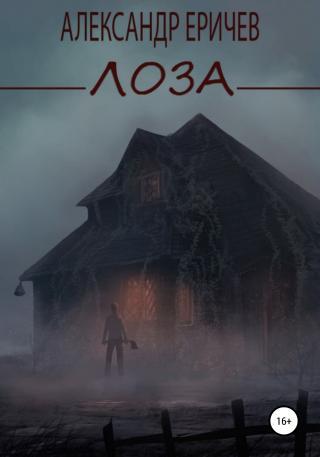 Лоза [publisher: SelfPub]