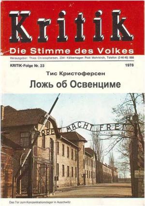 Ложь об Освенциме